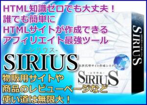 シリウス(SIRIUS)レビュー
