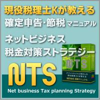 ネットビジネス税金対策ストラテジー(NTS)ならアフィリエイト用の確定申告ができる