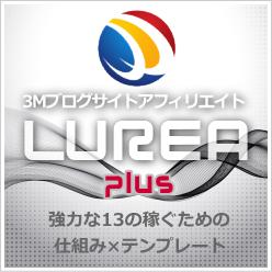 おすすめ度No1!「LUREA Plus」アフィリエイト軸教材に最適なノウハウがきっしり!